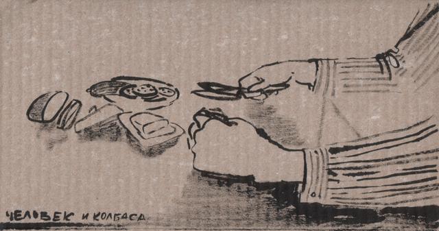 Человек и колбаса. Пересортица. Художник Алиса Зражевская